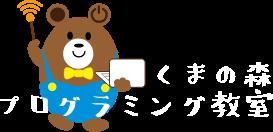 くまの森プログラミング教室